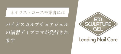 タカラベルモント社バイオスカルプチュアジェルの講習ディプロマが発行