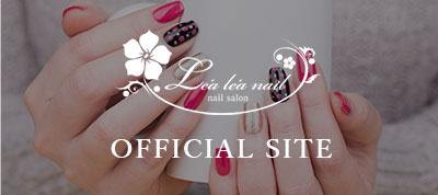 レアレアネイル オフィシャルWebサイト