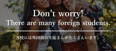 当校には外国籍の生徒さんがたくさんいます