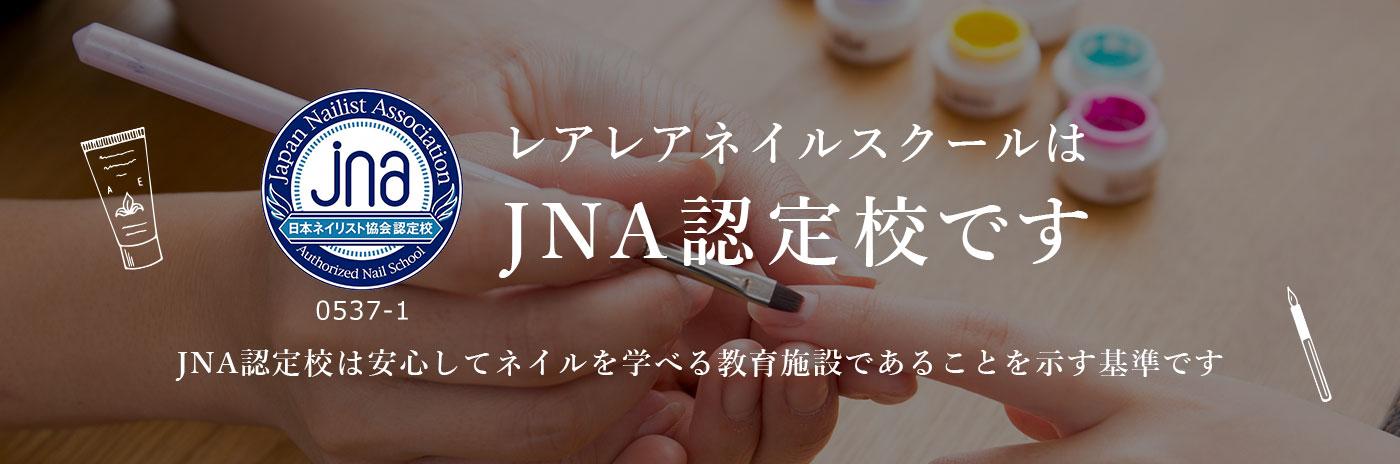 レアレアネイルスクールはJNA認定校です