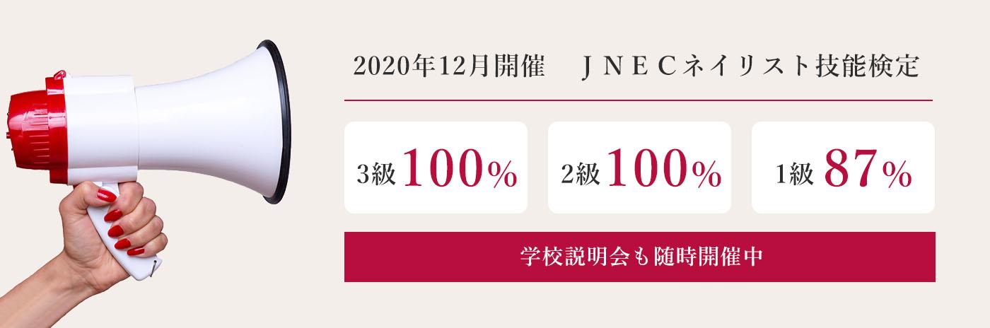 JNECネイリスト技能検定2級・3級合格率100パーセント